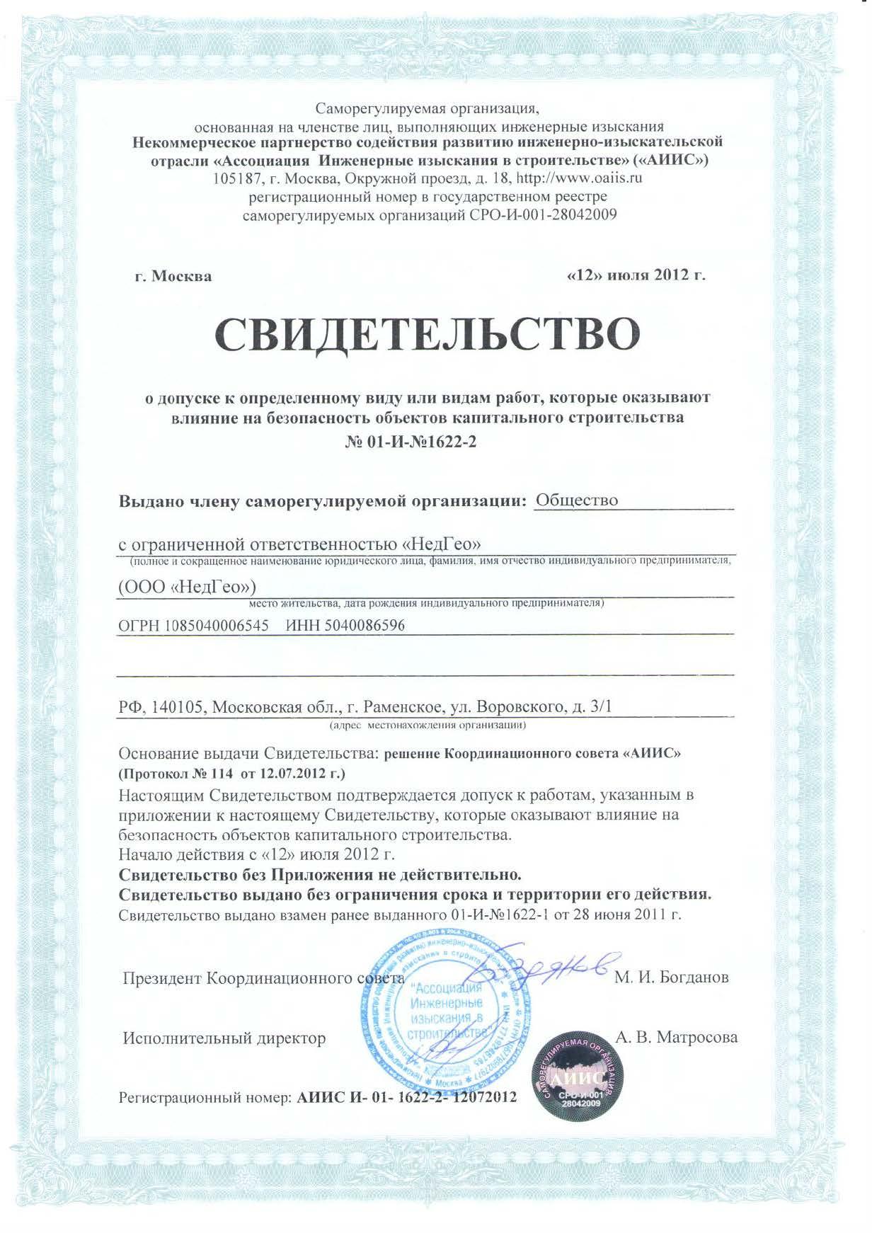 Разрешение на проведение геодезических работ